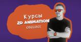 В Молдове стартует онлайн курс 2D-анимации для начинающих аниматоров Ⓟ