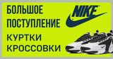 Nike: Большое поступление кроссовок и курток Ⓟ