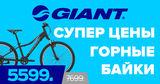 Giant: Cуперцены на самые крутые горные велосипеды ®