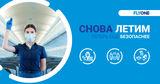 FlyOne с 1 июля возобновила регулярные полеты с новыми мерами защиты ®