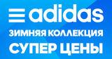 Adidas: Супер цены на зимнюю коллекцию одежды и обуви Ⓟ
