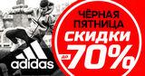 Adidas: Только 10 дней Черная пятница - скидки до 70% ®