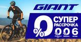 Giant: Cупер выгодная рассрочка на велосипеды и электросамокаты Ⓟ