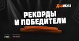 Стали известны победители второго онлайн-забега RUNdemia