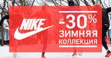 Nike: зимняя мода 2020 ®