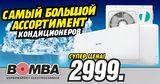 Bomba: Самый большой ассортимент кондиционеров в Молдове ®