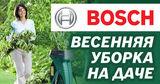 Садовая техника Bosch: Весенняя уборка на даче Ⓟ