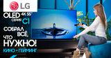 Обзоры на Maximum: Телевизор OLED 4K C1 от LG Ⓟ