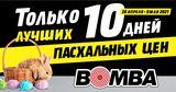 Bomba: Осталось 5 дней - лучших пасхальных цен в стране Ⓟ