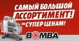 Bomba: Самый большой ассортимент техники Ⓟ