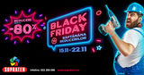 Неделя Black Friday в Supraten ®
