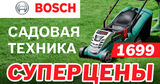 Bosch Siemens: Суперпредложение на садовую технику Bosch Ⓟ