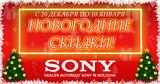 SonyCenter: Скидки в честь праздников с 20 декабря по 10 января ®