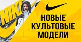 Nike: Крутые новинки 2021 для тебя Ⓟ
