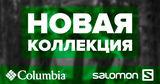 Sportlandia: новая осенняя коллекция Columbia и Salomon уже в продаже ®