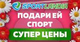 Sportlandia: Модные подарки на 8 Марта Ⓟ