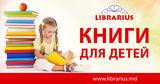 Librarius: книги для детей ®