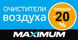 Максимум заботы о чистоте воздуха в доме - скидки от сети Maximum ®