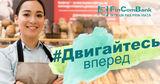 Fincombank: Поддержи собственный бизнес вместе с нами ®