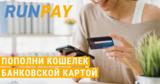 Runpay: Пополни кошелек банковской картой Visa, Mastercard и Мир ®
