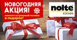 Акция: Закажи немецкую кухню Nolte и получи технику Siemens в подарок ®