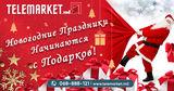 В Telemarket.md новогодние праздники начинаются с подарков Ⓟ