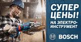 Bosch Siemens: Электроинструменты Bosch - новинки для профессионалов Ⓟ