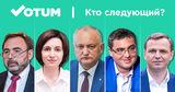 В Молдове запущено онлайн-голосование по выборам президента