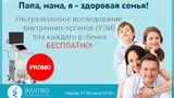 Invitro Diagnostics Medical: Папа, мама, я - здоровая семья ®