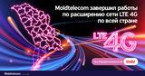 Moldtelecom завершил работы по расширению сети LTE 4G по всей стране Ⓟ
