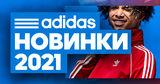 Adidas: Новая весенняя коллекция 2021 года Ⓟ