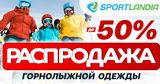 Sportlandia: скидки до -50% на горнолыжную экипировку ®