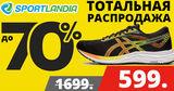 Sportlandia: Тотальная распродажа до 70% ®