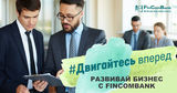 FinComBank: Двигайся вперед, развивай собственный бизнес ®