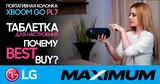 Maximum: Портативная колонка LG XBOOM Go PL7 - мощный звук с тобой Ⓟ
