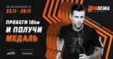 В Молдове пройдет осенний выпуск онлайн-марафона Rundemia Ⓟ