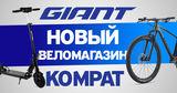 Giant: Открылся новый веломагазин в Комрате  Ⓟ