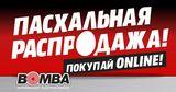 Bomba: Пасхальная распродажа. Покупай online ®