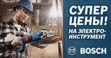 Bosch – Siemens: Суперцены на электроинструменты Ⓟ
