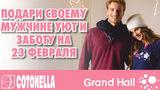 Cotonella: Подари своему мужчине уют и заботу на 23 февраля ®