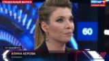 """На """"России-1"""" взяли интервью у погибшей в Керчи"""