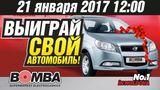 Bomba: Не упусти супервозможность выиграть свой автомобиль ®