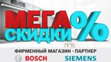 Bosch Siemens: Mega скидки - до 50% ®