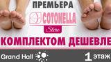 Cotonella: Шикарный бельевой гардероб по суперценам ®