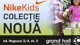 Nike Kids: Colecție nouă primăvară-vară pentru micii sportivi ®