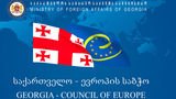 საქართველოს საგარეო საქმეთა მინისტრი ევროპის საბჭოს 127-ე მინისტერიალში მიიღებს მონაწილეობას