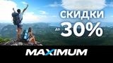 Maximum: Скидки на гаджеты и технику для спорта и отдыха ®