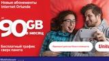 """Internet Oriunde "" – новые абонементы от Unite ®"