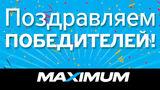 Maximum: Какой кроссовер выбрал наш победитель ®