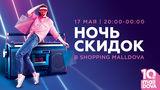 Настоящий ливень скидок 17 мая в Shopping MallDova ®